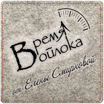 Время войлока (SmirnovaE) - Ярмарка Мастеров - ручная работа, handmade