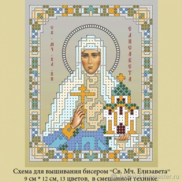 'St. KN.Elizabeth'.Scheme for embroidery. bead, Patterns for embroidery, Schyolkovo,  Фото №1