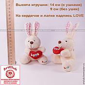 Куклы и игрушки ручной работы. Ярмарка Мастеров - ручная работа Кролик (зайчик), 14см, мягкая игрушка для букетов, бежевый, с сердцем. Handmade.