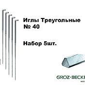 Иглы для валяния №40 треугольная, 5 шт. GROZ-BECKERT. 10гр.