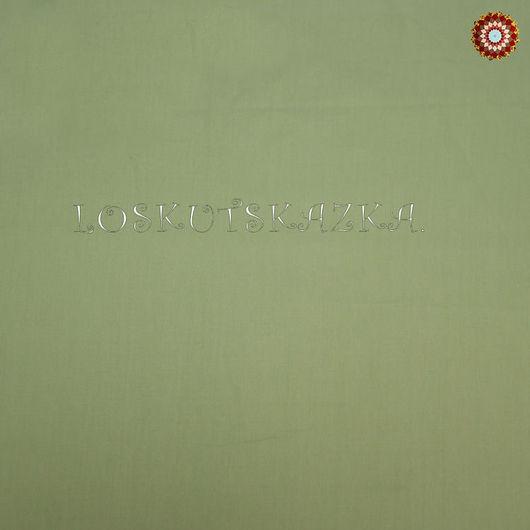 Однотонная ткань для пэчворка `Салатовый`. Хлопок 100%. DFS-00136