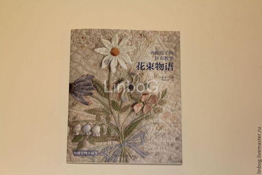 Обучающие материалы ручной работы. Ярмарка Мастеров - ручная работа. Купить японский пэчворк (дизайн Yoko Saito). Handmade. Белый