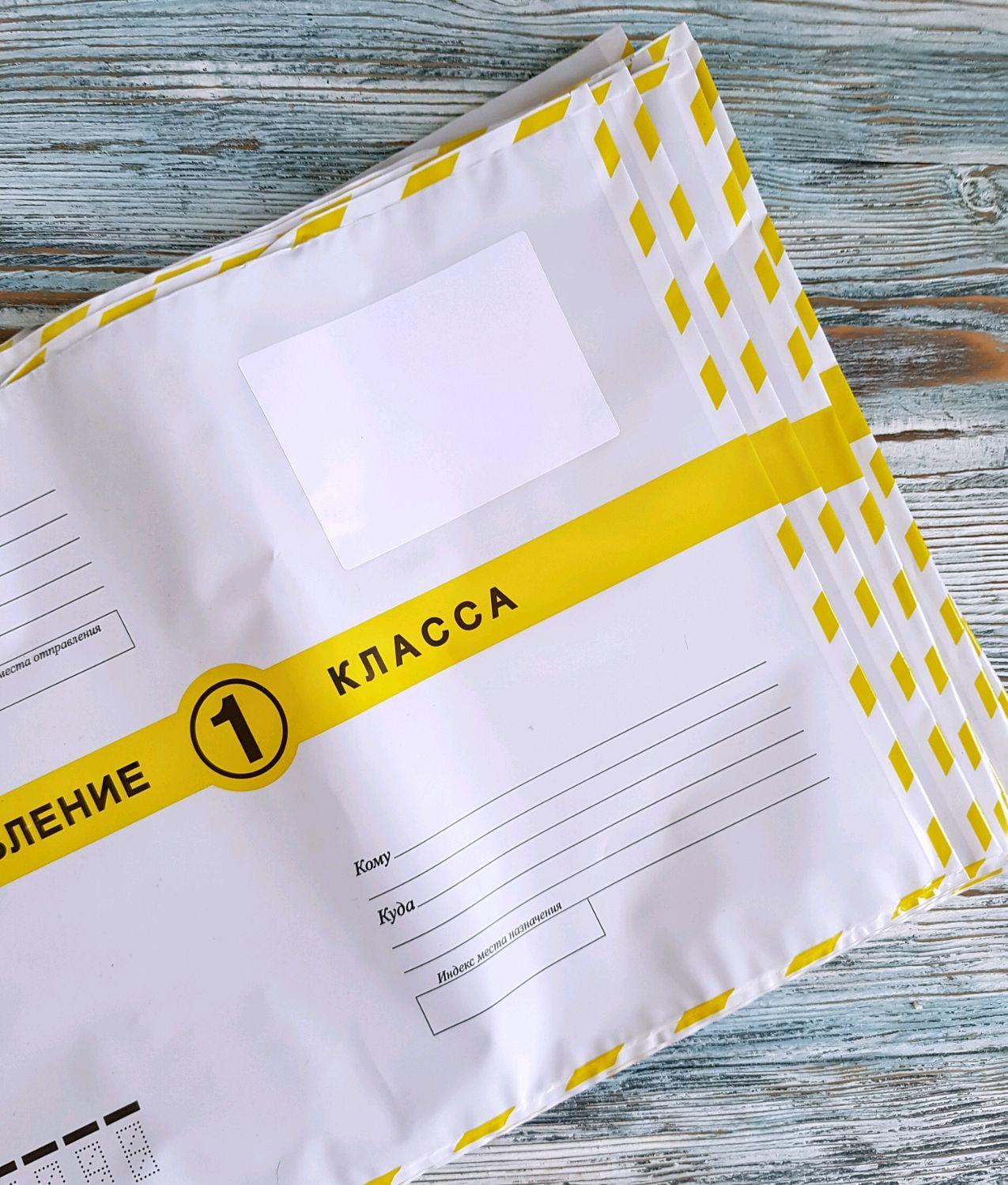 Почтовые пакеты 1 класс, 250х353, Упаковка, Москва, Фото №1