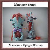 Куклы и игрушки ручной работы. Ярмарка Мастеров - ручная работа Мастер-класс Фред-необычный малыш и его друг-Жирар. Handmade.