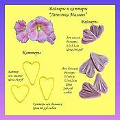 Материалы для творчества handmade. Livemaster - original item Mallow petals set of silicone viners and cutters. Handmade.