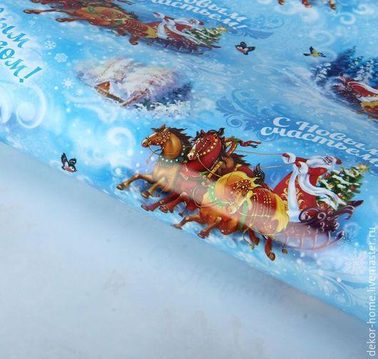 """Упаковка ручной работы. Ярмарка Мастеров - ручная работа. Купить Бумага упаковочная глянцевая """"Новогодняя тройка"""", 70х100 см. Handmade."""