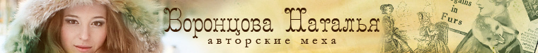 Наталья Воронцова (shubeiki)