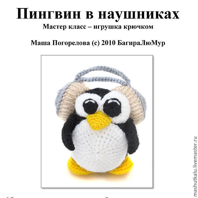 Купить МК Пингвин Меломан