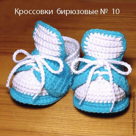 пинетки вязаные  для новорожденных. Пинетки вязаные крючком. Пинетки кеды. пинетки ручная работа.Пинетки детские,  Пинетки на шнурками.