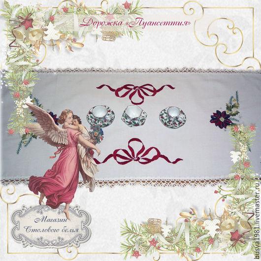 """Текстиль, ковры ручной работы. Ярмарка Мастеров - ручная работа. Купить Дорожка """"Пуансеттия"""". Handmade. Скатерть, декор на день рождения"""
