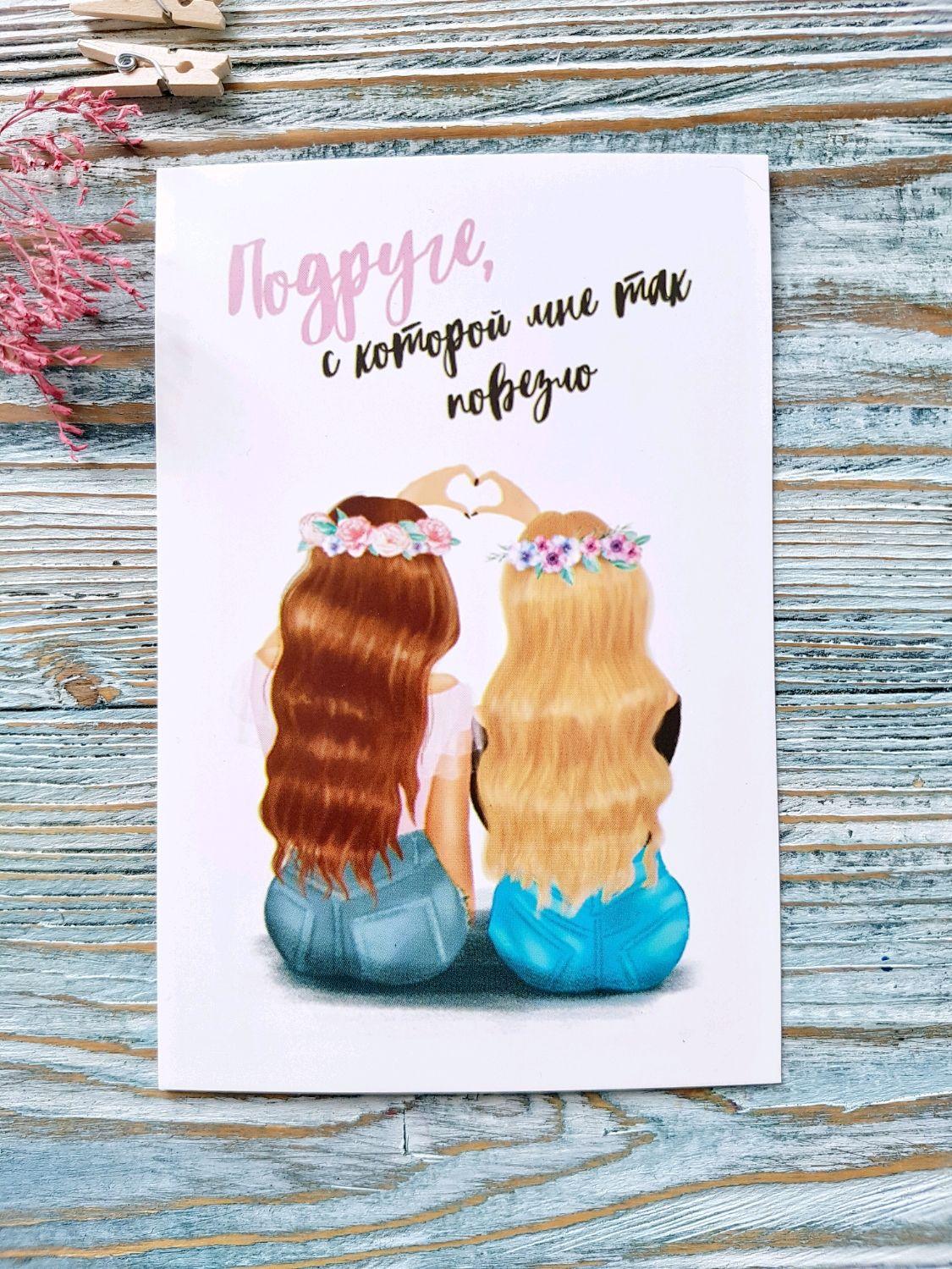 открытки для подруг москва