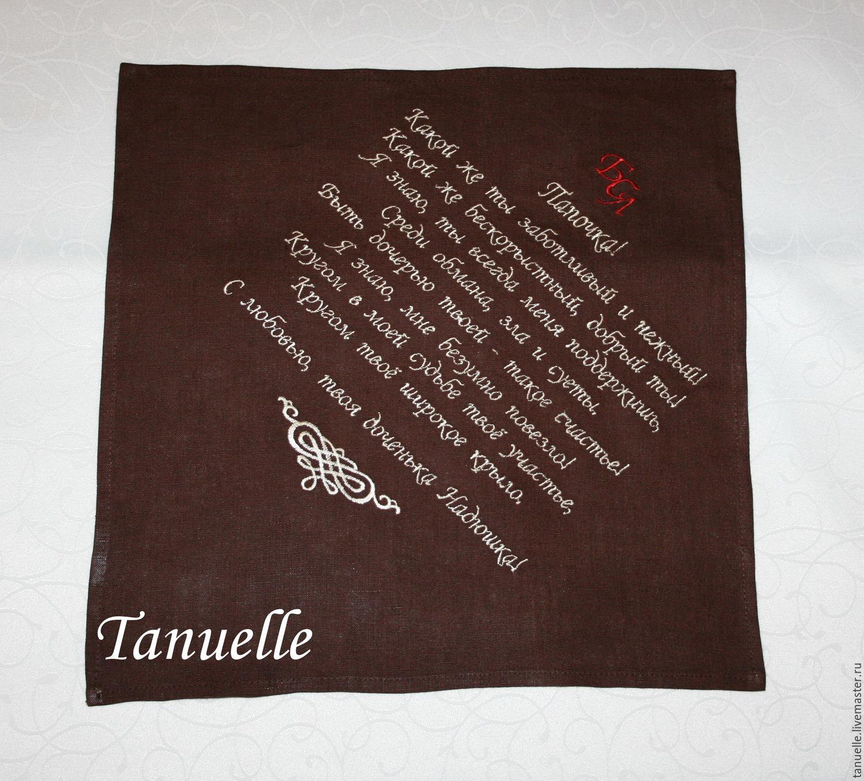 Поздравления к подарку шарф