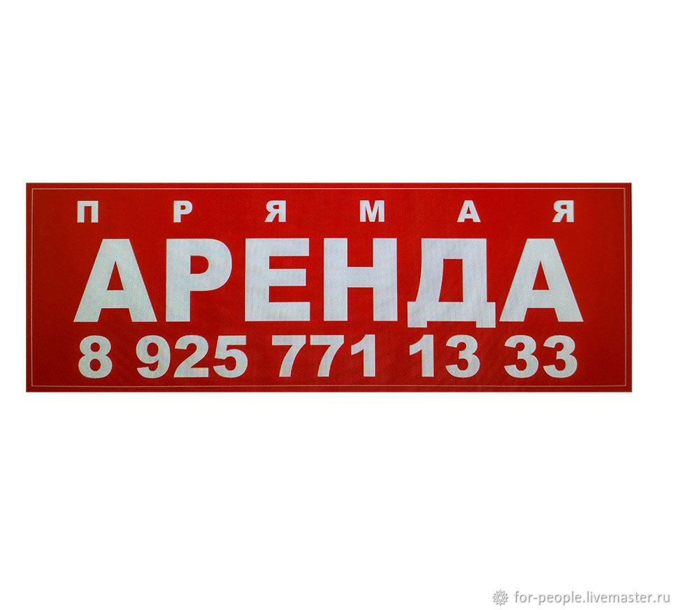 Печать баннера, Услуги, Москва,  Фото №1
