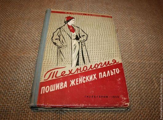 """Обучающие материалы ручной работы. Ярмарка Мастеров - ручная работа. Купить Книга 1959г. """" Технология пошива женского пальто"""". Handmade."""