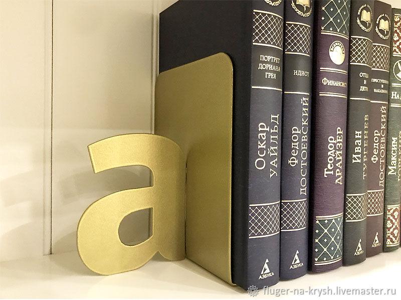Держатель для книг от А до Я. Металлический держатель для книг, Держатели, Барнаул,  Фото №1