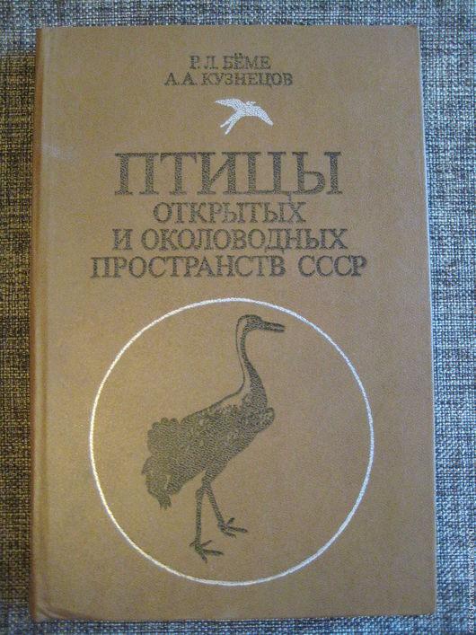 Книга `Птицы открытых и околоводных пространств СССР`. Купить книгу о птицах. Птицы.