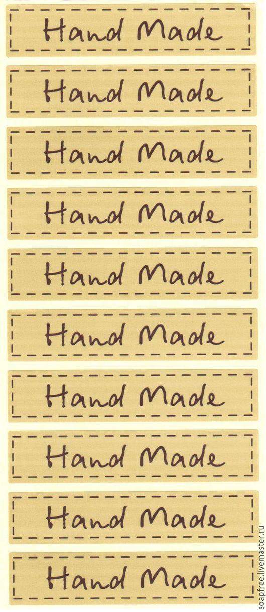 """Упаковка ручной работы. Ярмарка Мастеров - ручная работа. Купить Наклейки """"Hand made"""" (прямоугольный) 10 шт. Handmade."""