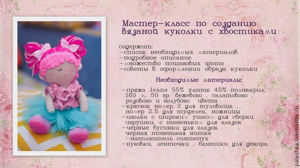 Схема вязания куколок крючком 10