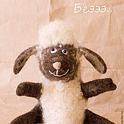 """Куклы и игрушки ручной работы. Ярмарка Мастеров - ручная работа Игрушка БИБАБО """"Овечка"""". Handmade."""