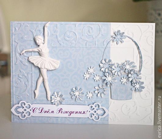 """Открытки на день рождения ручной работы. Ярмарка Мастеров - ручная работа. Купить """"С Днём Рождения!"""" открытка. Handmade. Белый"""