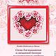 Вышивка ручной работы. Ярмарка Мастеров - ручная работа. Купить Романтическое сердце. Handmade. Ярко-красный, сердце, розы