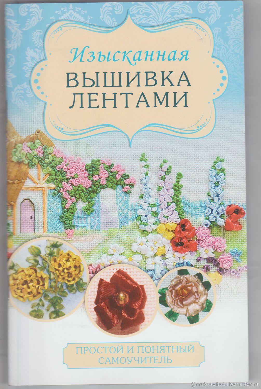 Изысканная вышивка лентами самоучитель -№19, Материалы, Балашиха, Фото №1