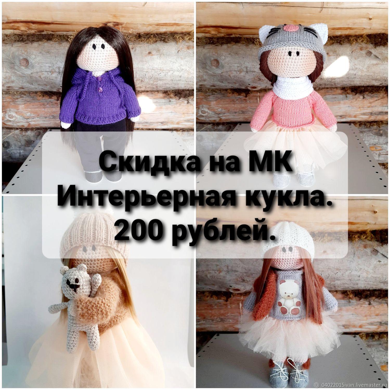 Мастер-класс: Вязаная интерьерная кукла с поворотной головой, Мастер-классы, Михайловск,  Фото №1