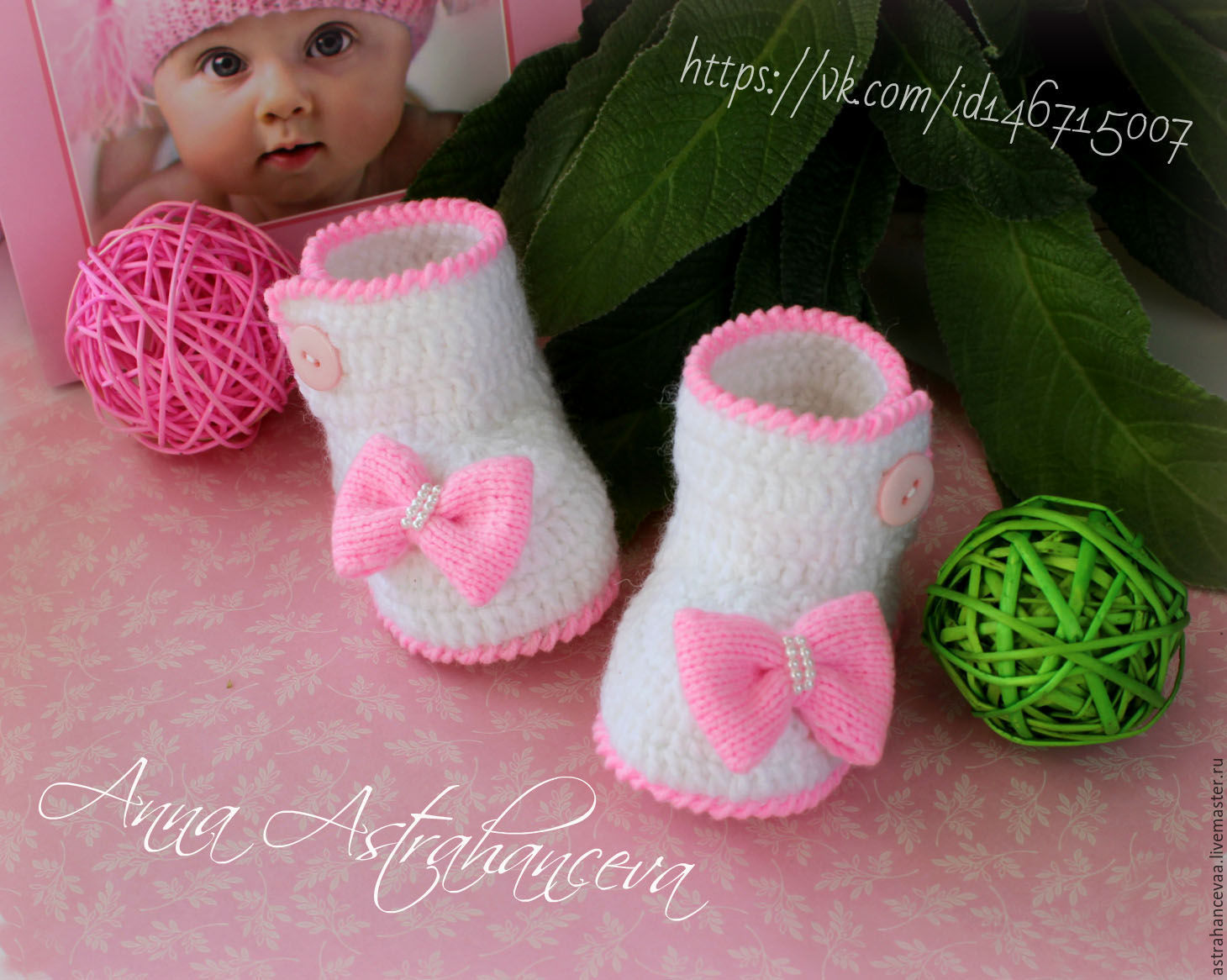 Вяжем пинетки новорожденным