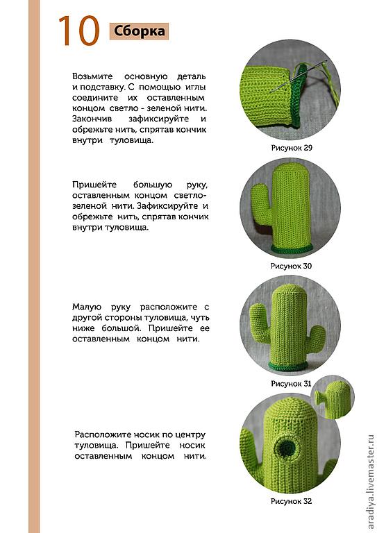 Схема вязания кактуса 6