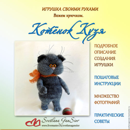 МК `Котёнок Кузя` Автор разработки Светлана Гансиор, http://www.livemaster.ru/svetlanagansior