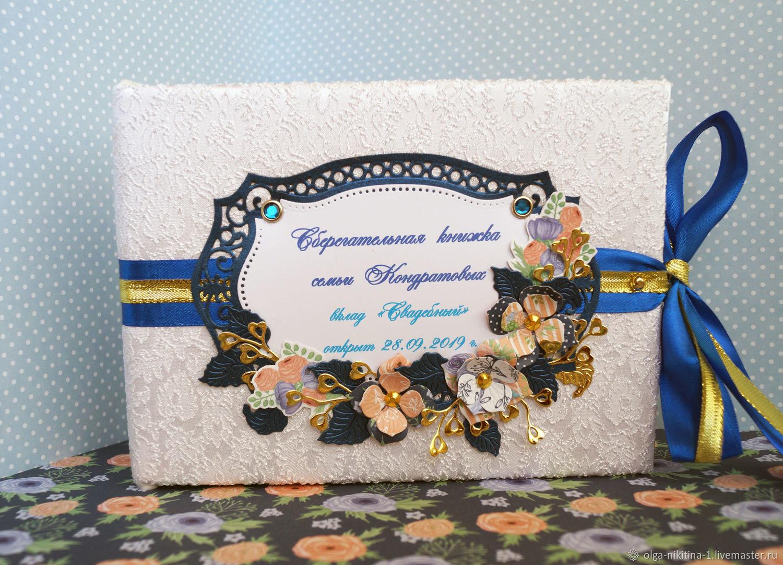 Сберегательная книжка на свадьбу, Подарки, Серпухов,  Фото №1