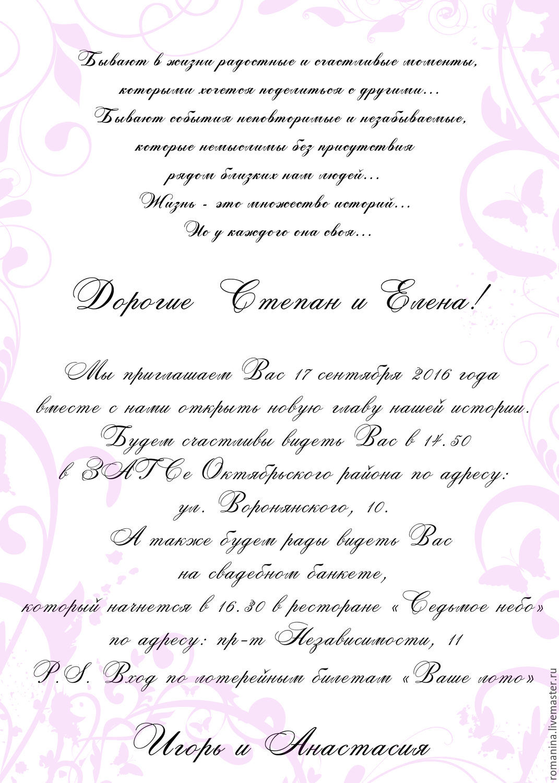 Wedding invitation Butterflies Invitations Scroll White Purple ...
