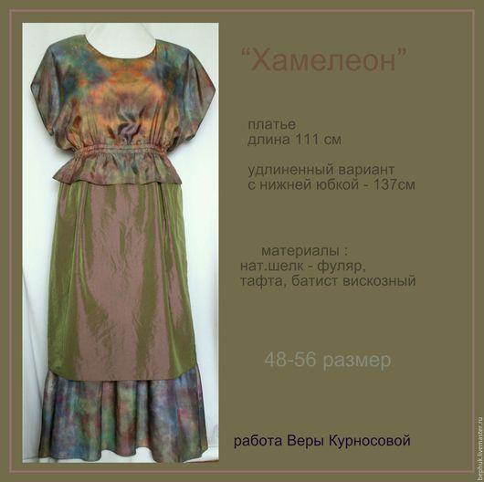 Натуральный шелк блузки и тафта юбки составляют платье Хамелеон.