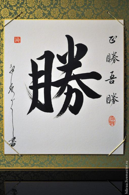 Японская каллиграфия победа 6
