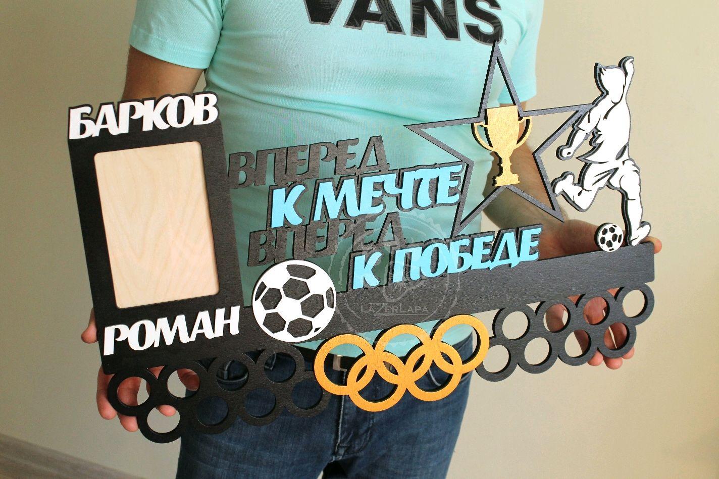 Медальница футболисту для медалей подарок мальчику на день рождения, Спортивные сувениры, Тверь,  Фото №1