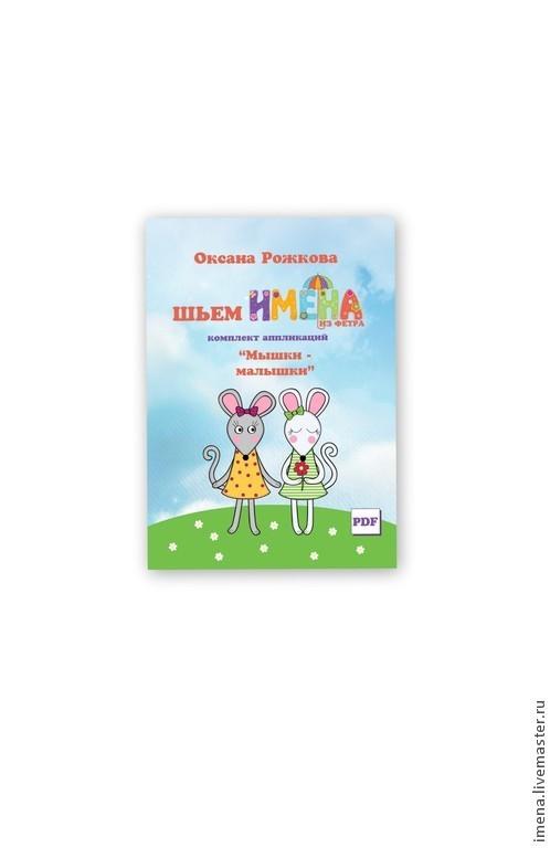 Комплект авторских аппликаций `Мышки-малышки` для декора имен из фетра.