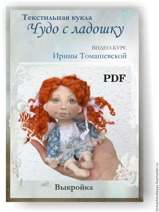 Мастер-класс, видео-курс текстильная кукла. Роспись лица текстильной куклы. Куклы Томашевской Ирины. Мастер-классы Томашевской Ирины.  Как сшить куклу.