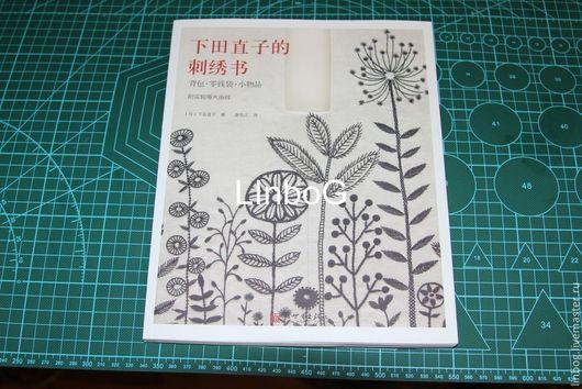 Обучающие материалы ручной работы. Ярмарка Мастеров - ручная работа. Купить Книга по вышивке (дизайн Naoko Shimoda). Handmade. Белый