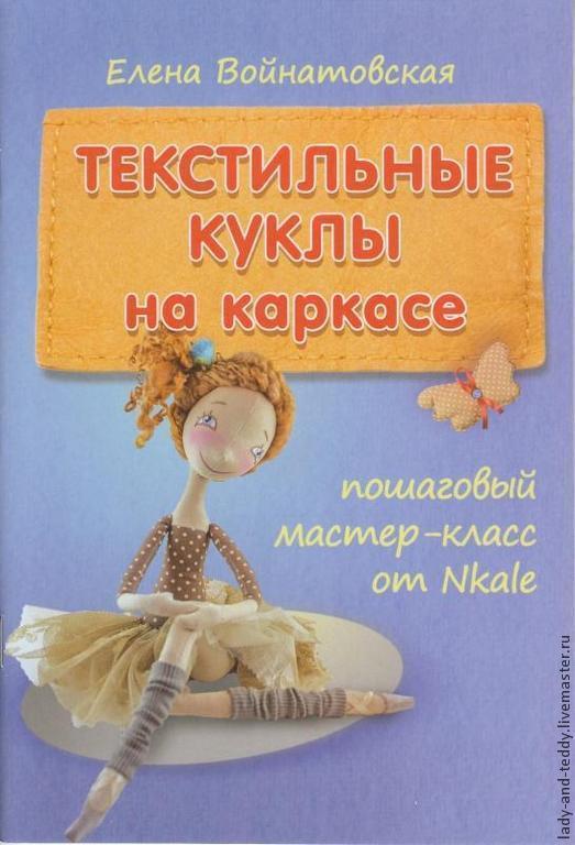 """Обучающие материалы ручной работы. Ярмарка Мастеров - ручная работа. Купить Книга """"Текстильные куклы на каркасе"""" Пошаговый мастер-класс от Nkale. Handmade."""