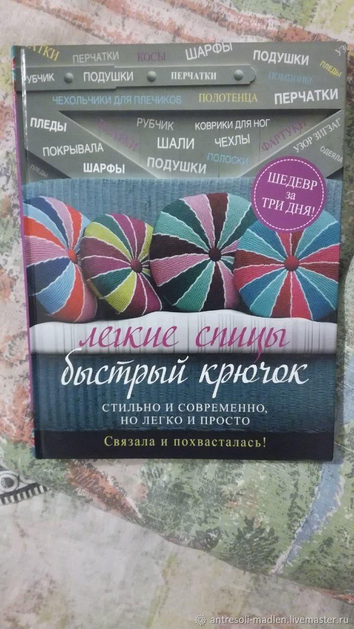 """Книга по вязанию """"Легкие спицы, быстрый крючок"""", 2011, Схемы для вязания, Кострома,  Фото №1"""