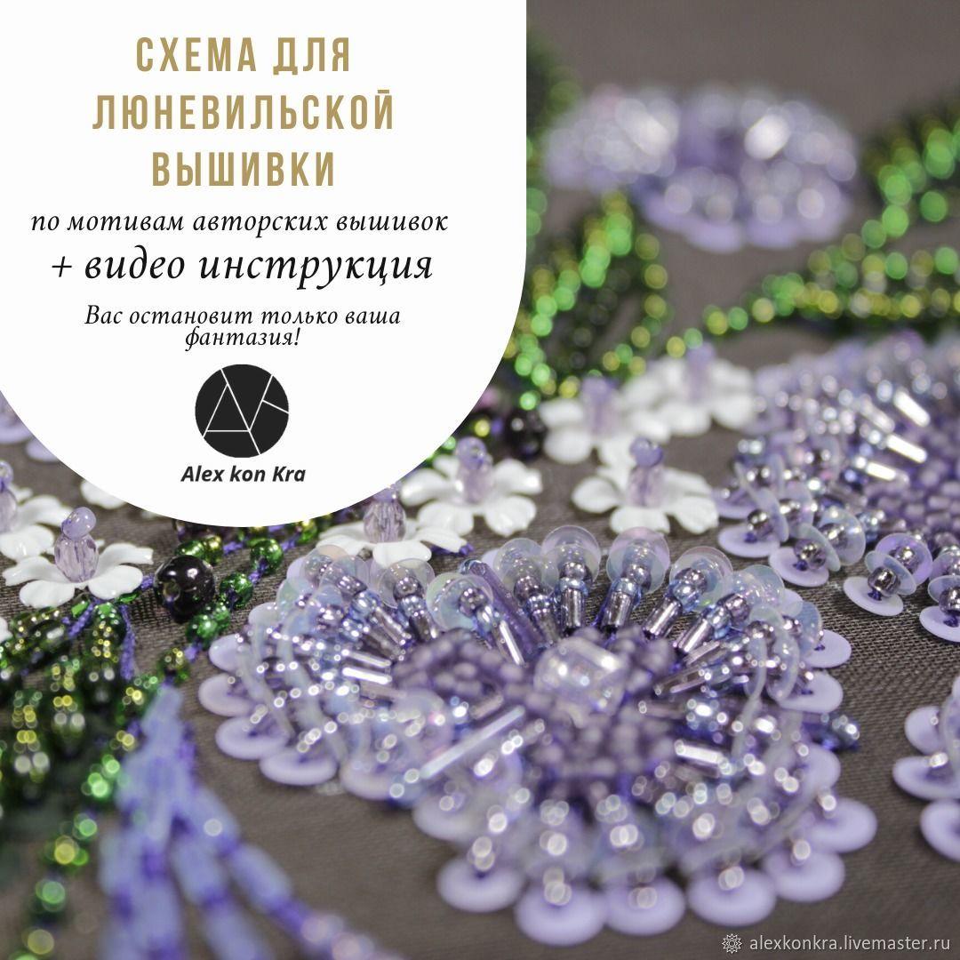 Схема для вышивки: 0001 + видеоурок, Схемы для вышивки, Москва,  Фото №1