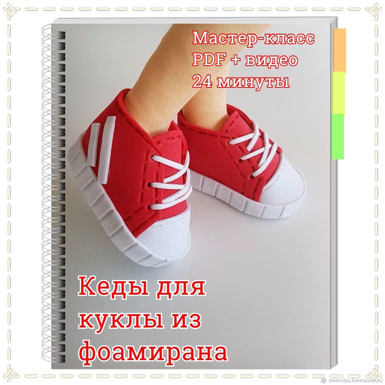 8de34d329cca1 Teaching Materials handmade. Livemaster - handmade. Buy MK Shoes for dolls  from Tamarana.