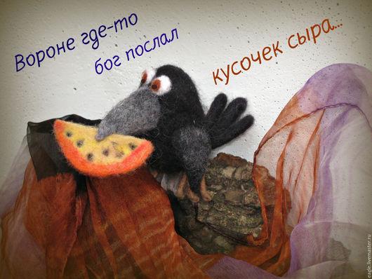 """Броши ручной работы. Ярмарка Мастеров - ручная работа. Купить Брошь """"Ворона с сыром"""". Handmade. Ворон, брошь, валяная брошь"""