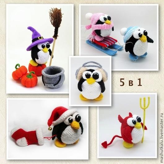 Обучающие материалы ручной работы. Ярмарка Мастеров - ручная работа. Купить 5 в 1 МК Пингвины - вязаная игрушка крючком мастер-класс, описание. Handmade.