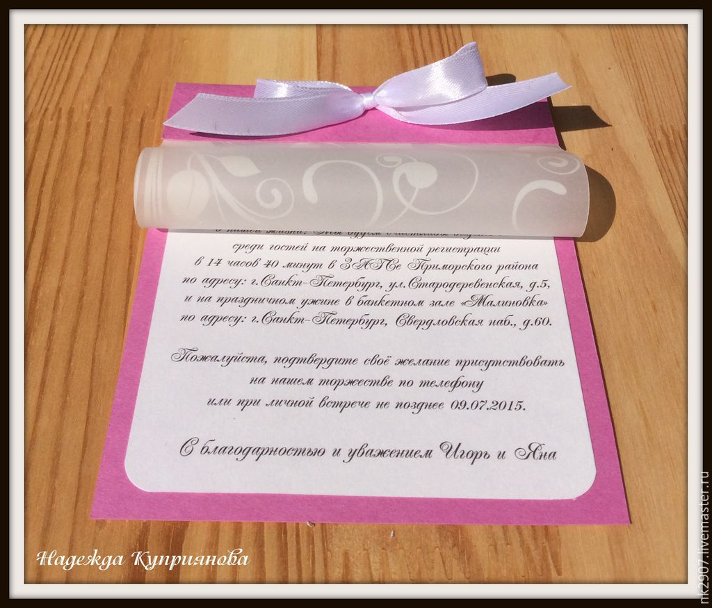 Wedding invitation card with tracing paper – shop online on ...