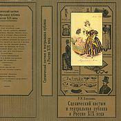 Винтаж handmade. Livemaster - original item Stage costume and theatrical audience in Russia of the 19th century.. Handmade.