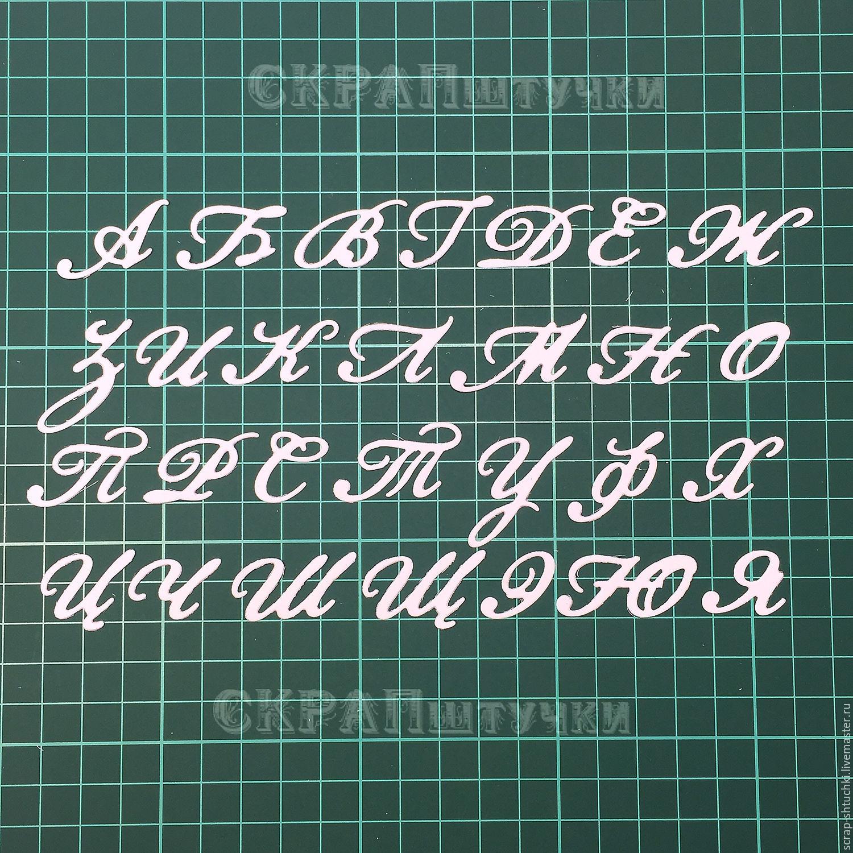 Вырубка для скрапбукинга Русский алфавит (заглавные буквы), Вырубки для скрапбукинга, Москва,  Фото №1