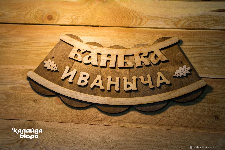 Именная табличка на баню, Банные принадлежности, Горно-Алтайск,  Фото №1