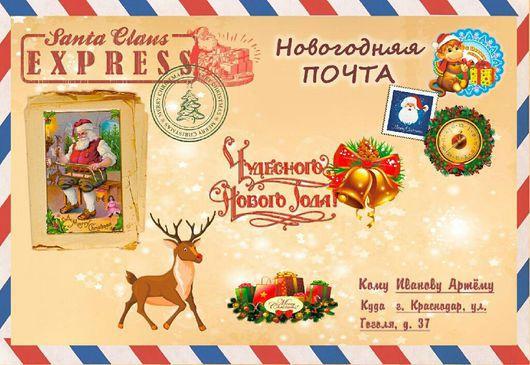 Новогодняя открытка в виде почты от Санты