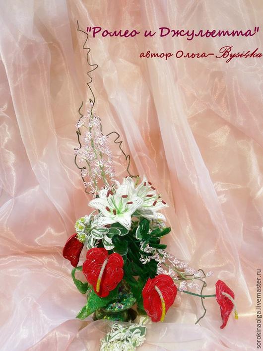 Искусственные растения ручной работы. Ярмарка Мастеров - ручная работа. Купить Ромео и Джульетта. Handmade. Разноцветный, бисерная флористика, антуриум